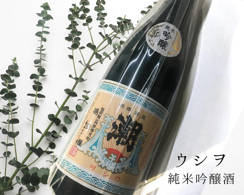 日本酒「潮」