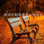 紅葉が散った地面とベンチ